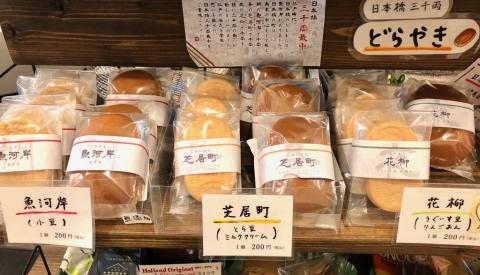 日本橋三千両最中・どらやき