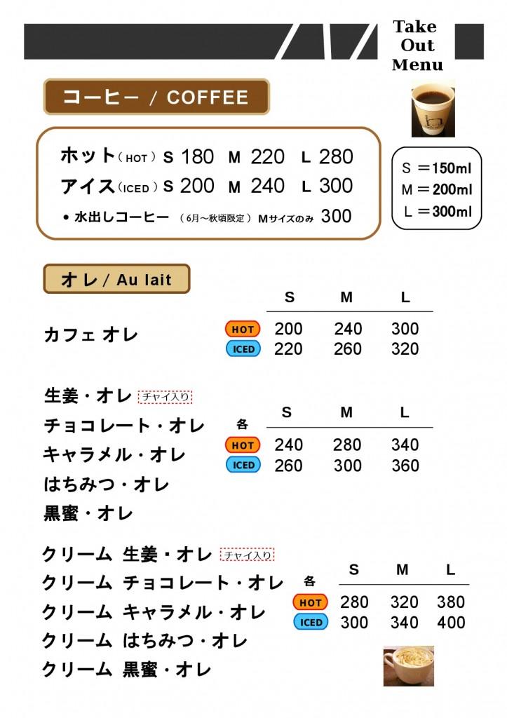 nihonbashi-cafe_menu-001
