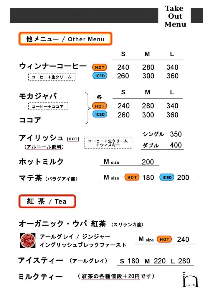 nihonbashi-cafe_menu-002