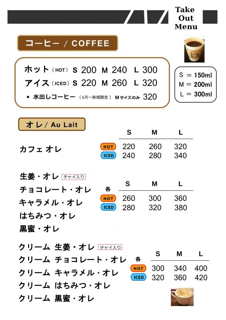 nihonbashi-cafe_menu-01