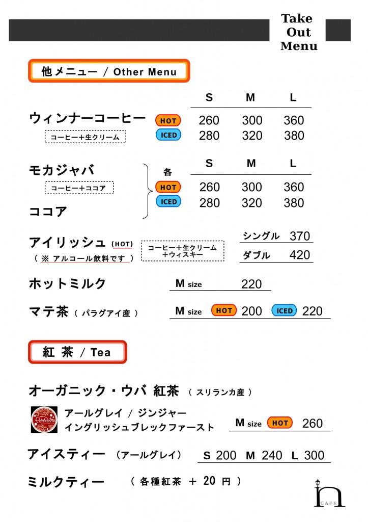 nihonbashi-cafe_menu-02