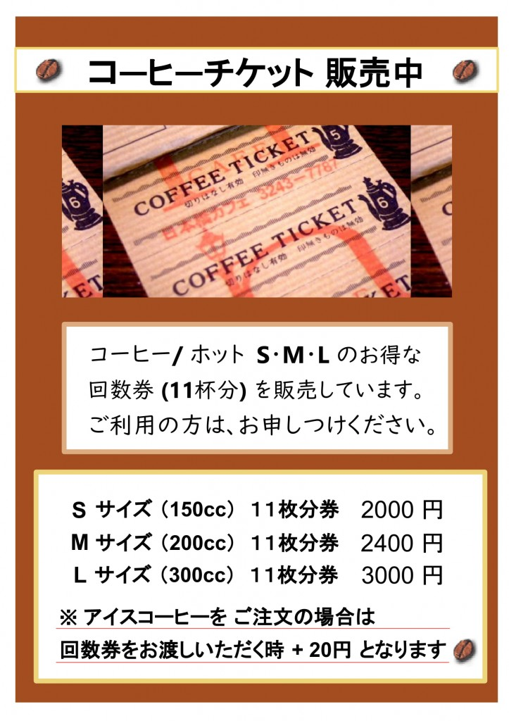 nihonbashi-cafe_ticket